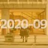 月報 2020-09 | 文章修行と禅修行