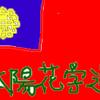 『熱誠憂国』(李登輝)◇未来を見続ける93才のメッセージ