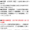 朝夏まなと 東宝所属決定! & コンサート決定♡