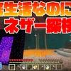 【マイクラ】海底生活なのにどういうわけかネザー探検【海底生活】#4