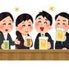 職場での飲み会は、メリットもデメリットもある!