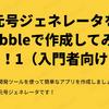 Bubbleで簡単なWebアプリを作ろう