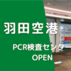 羽田空港にオープンした格安PCRセンター