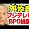 「フジテレビ=日本社会の代表」という謎のブコメ
