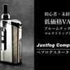 初心者におすすめの低価格VAPE「Justfog Compact 14」スタータキットを徹底解説、旧モデルQ14との比較も!