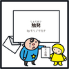 """モリノサカナ """"ボクへの手紙"""" #326 触発"""