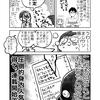 【漫画】私と雑誌アンケート