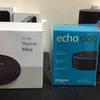 Amazon Echo Dot が届いたので開封 …しない