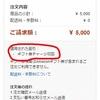 アマゾンギフト5,000円チャージで1,000円getしよ!まだやっとるぞぉ。【お金ばらまき案件】