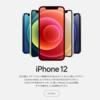 """【Apple】iPhone12発表も""""残念アップデート""""だと思う5つのこと"""