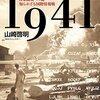 『証言記録市民たちの戦争』2011/1-2012/1