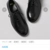 1万円以内のおすすめな革靴を紹介するよ
