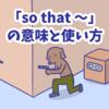 1分で覚える「so that 〜」の意味と使い方