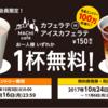 Pontaカードを持っている人限定。ローソンのカフェラテを無料でもらえるキャンペーン実施中。
