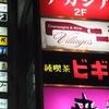 純喫茶ビギン/熊本県熊本市