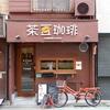大井町「茶豆珈琲」〜手廻し自家焙煎珈琲のお店〜