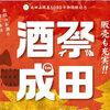 11/25(土)NARITA酒フェスティバル。チケット購入!