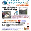 12月17日(日)☆第2弾☆冬の黒目川クリーン&マナーアップイベントやります!