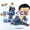 """【""""今""""は大丈夫だけど…】確定申告についての解説【将来後悔する!?】"""