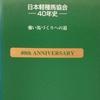 1995.11 日本軽種馬協会 -40年史- 強い馬づくりへの道