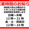 まん延防止等重点措置への対応(2021年9月13日~)