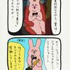 スキウサギ「栗拾い」