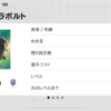 【ウイイレアプリ2019】FPラポルト レベマ能力値!!