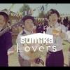 【sumika lovers】最近のJ-POPの歌詞に現代のラオウがいる