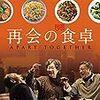 再会の食卓(2010年/中国)