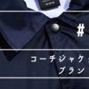 コーチジャケットの定番・おすすめブランド 11選
