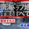 【前兆】「大地震が来る予感がする」~百瀬が取材された『週刊現代』10/27号「M9南海トラフ地震のすべて」