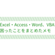 Excel・Access・Word、VBAで困ったことをまとめたメモ