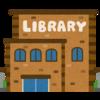 図書館へのサプライチェーン攻撃