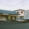 名鉄 吉良吉田にて
