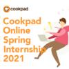 Cookpad Online Spring Internship 2021 を開催します!