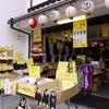 祇園祭はセールも盛り上がる♪ 京都で買いに行きたい 年に一度の和雑貨セール
