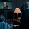 【Netflix】ブラックミラー「国家」感想(ネタバレあり)本音と建前の壮大な社会実験