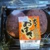【業務スーパー】イナミ製菓 ちょっと大きめのおはぎ2個入(税込102円)、かしわ餅3個入(税込156円)