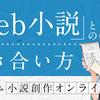 【カクヨム小説創作オンライン講座】「Web小説」との付き合い方:作品の発表方法にはどのように気をつかうべきか?