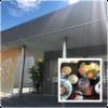 札幌市・東区・新道東エリアのオススメのうどんチェーン店「むぎの里 札幌新道東店」に行ってみた!!~餅のような「コシ」と独特の「つるつる感」が特徴の  「手延べうどん」は病みつきになる美味さ!!~