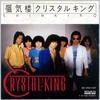 クリスタルキング●蜃気楼(明星 YOUNG SONG 1980年5月 Just Getting!! Spring New Hot)
