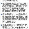 72回目 長崎原爆の日 核禁止条約「参加を」 平和宣言、政府に迫る - 東京新聞(2017年8月9日)
