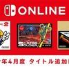 スイッチオンライン、新規3タイトルを4月10日に追加「スーパーマリオ2」、「スターソルジャー」、「パンチアウト」