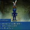 【レトロゲームファイナルファンタジー4プレイ日記その2】 バロン王の命令でミストの村へ