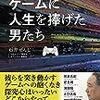 【読書感想】ゲームに人生を捧げた男たち ☆☆☆☆