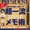 PRESIDENT (プレジデント) 2020年05月01日号 超一流109人のメモ術