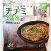 野菜たっぷりチヂミ 298円 1枚あたり225kcal