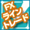 『FXライントレード・マスタースクール ~ FX成功の18ステップ ~(ライマス)』  ネットで話題沸騰!