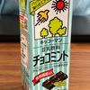【チョコミン党】キッコーマン<豆乳飲料 チョコミント>