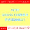 【初級編】VTCF電線選定方法 許容電流値